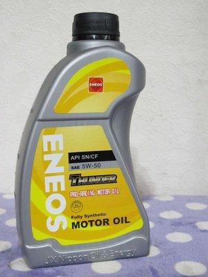 新日本石油 5W50  $245 促銷價 5W-50 新日本機油 ENEOS 另有10W40 5W40 福士