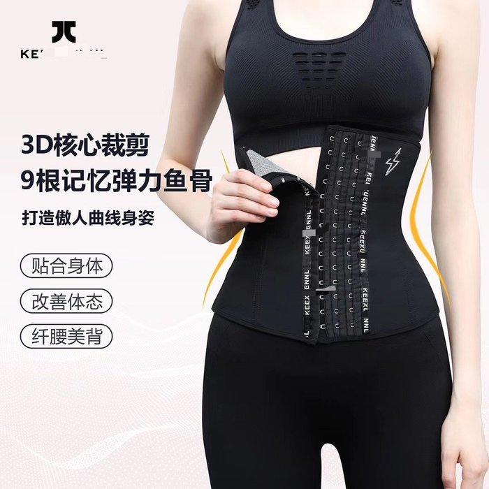 韓國珂X尼閃電束腰帶/腰封/運動腰帶 ~好身材需要好幫手