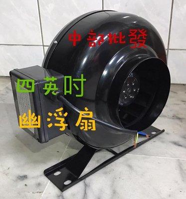 """『中部批發』幽浮扇 UF100  4"""" 送風循環換氣機  送風機 管路通風機 送風機 鼓風機 排風機 軸流扇"""