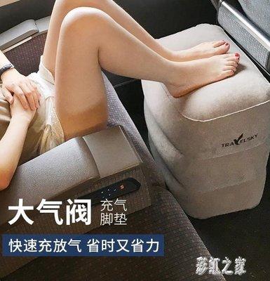 充氣腳墊 旅行必備出國長途飛機坐車睡覺神器汽車足踏辦公室腳墊 DR18192