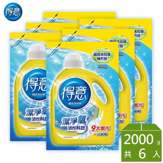 【得意】高效洗衣精 補充包(2000g*6包)(0162) 【Ross小舖】