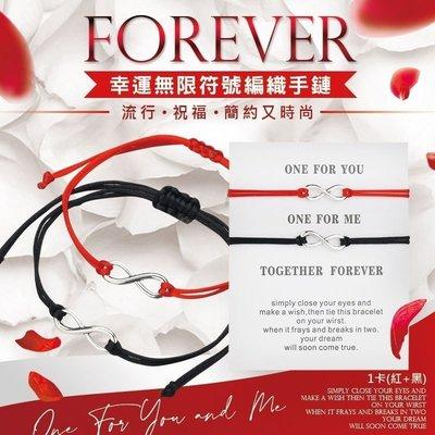 幸運無限符號情侶手繩(紅+黑)