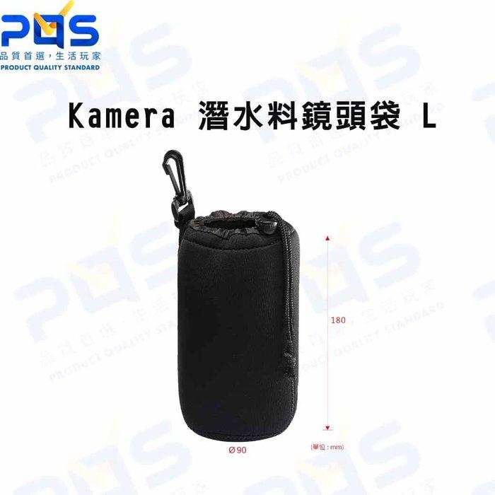 Kamera 佳美能 潛水料鏡頭袋 (L) 黑 保護袋 伸縮袋 台南PQS