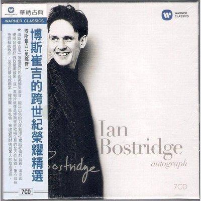 【全新未拆,免競標】Ian Bostridge AUTOGRAPH 博斯崔吉跨世紀榮耀精選:博斯崔吉〈男高音〉《7CD》