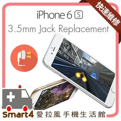 【愛拉風】台中蘋果手機維修 iPhone6s 耳機孔故障 充電接觸不良 麥克風無聲 更換尾插排線模組 30分鐘完修