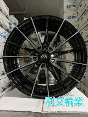 利文輪業 ENKEI FC01 17吋旋壓鋁圈 黑底車面 5/112 5/114.3 輕量化