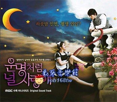 【象牙音樂】韓國電視原聲-- 命中註定我愛你 Fated to Love You OST (MBC TV Drama)