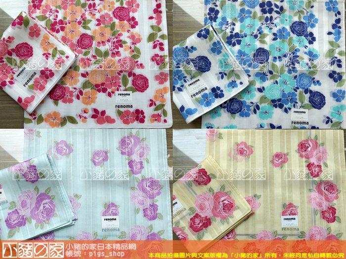 【小豬的家】RENOMA~雷諾瑪正品手帕/帕巾(日本製)母親節/謝師禮最佳選擇