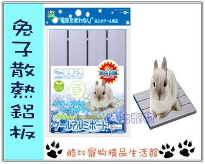 ◎酷比寵物精品生活館-1館◎日本Marukan寵物兔專用散熱鋁板RH-580.新款/搶購中/免運