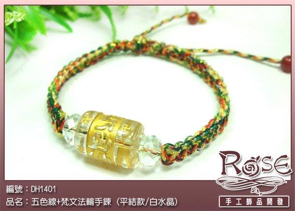 五色線+梵文法輪手環(平結款/白水晶)‧六字箴言隨身攜帶保平安【ROSE手工DH1401】