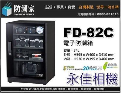 永佳相機_防潮家 FD-82C FD82C 電子防潮箱 84L 台灣製造 五年保固 免運費 。現貨中。