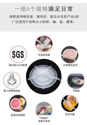 矽膠保鮮膜 矽膠膜6入 保鮮蓋 透明碗蓋家用密封可重複通用矽膠蓋食品級拉伸膜硅膠蓋