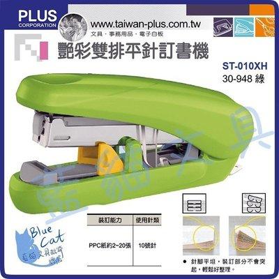 ~可 取貨~~BC16071~ST~010XH 艷彩雙排平針訂書機 綠 個~PLUS~~藍貓文具BlueCat~