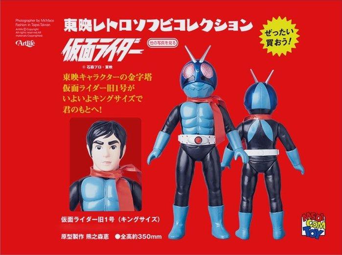 ArtLife @ MEDICOM 仮面ライダー 旧1号 東映レトロソフビコレクション 假面騎士 KING SIZE