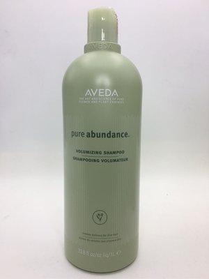 美國愛買 AVEDA純豐洗髮精1000ML  高雄面交 超取 附壓頭