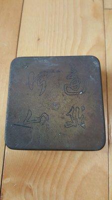 還我河山 硯台 老銅墨盒