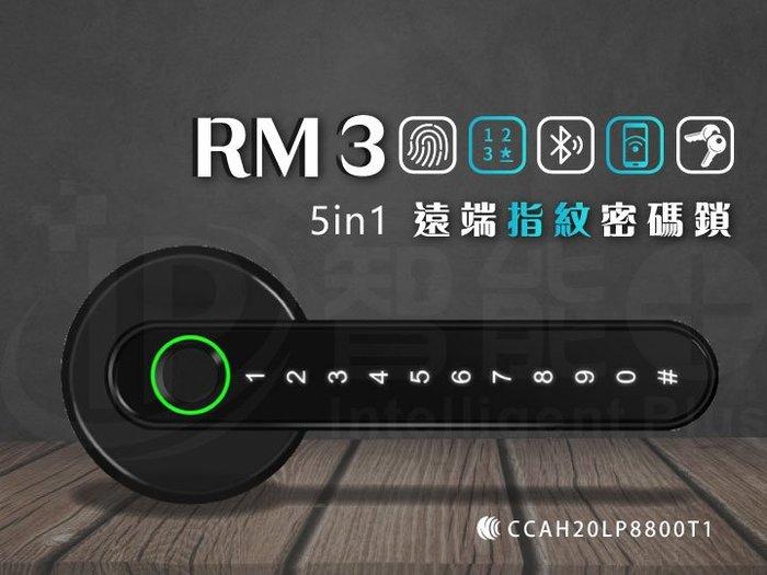RM3 指紋密碼鑰匙電子輔助鎖/喇叭鎖/水平把手/辦公室鎖/指紋鎖/密碼鎖/遠端/藍芽保固一年