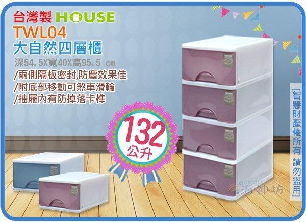 =海神坊=台灣製 HOUSE TWL04 大自然收納櫃 四層櫃 整理箱 置物箱 抽屜櫃 附輪132L 3入2900元免運