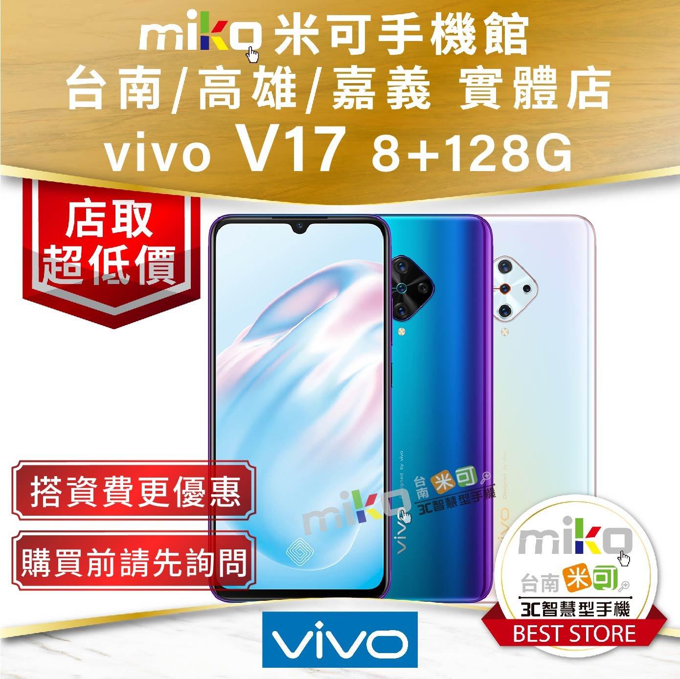VIVO V17 8+128G 6.38吋 AI四鏡頭 空機價$7590 搭資費更優惠【台南高雄嘉義MIKO米可手機館】