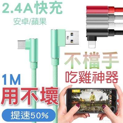 【現貨】雙L頭充電線 1M 專為手遊設計 2.4A 快充線 充電線 傳輸線 蘋果 安卓 typc-c 彎頭