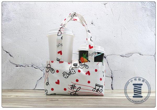 ✿小布物曲✿ 雙杯飲料提袋  防水布料 防水抗污好清洗 日本進口布料質感優 輕巧攜帶方便 環保