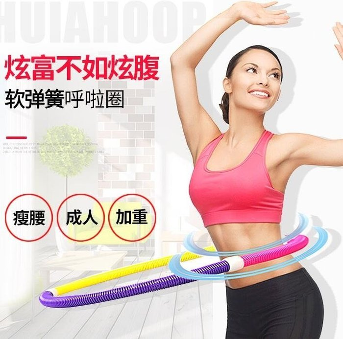 軟呼拉圈收腹美腰瘦腰減肥圈女軟式彈力初學者瘦身健身