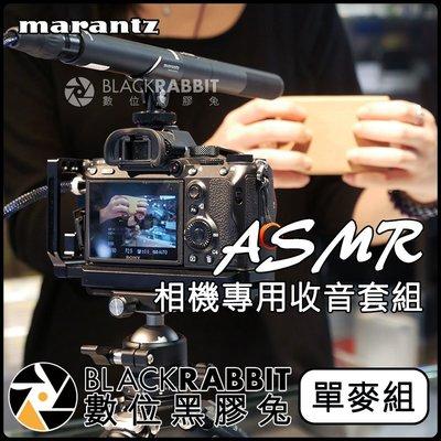 數位黑膠兔【 MARANTZ ASMR 相機 專用 收音 套組 單麥組 】 錄音 錄影 效果音 配音 SG-5B 麥克風
