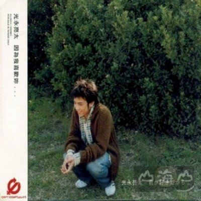 【出清價】因為我喜歡妳(EP)/光永亮太 Ryota Mitsunaga---0320316