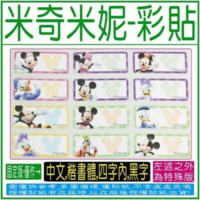 固定版-【米奇米妮-小彩貼(0.9x2.2cm)-100張】-免蓋會計章,姓名貼紙-【晉安刻印】