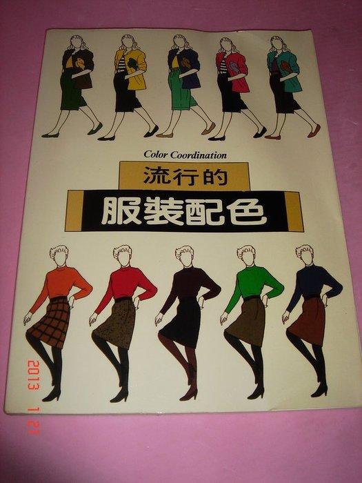 【CS超聖文化讚】流行的服裝配色 將門文物 原價600元