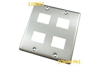 【丘斯米 Choose me】工業風  開關插座  不鏽鋼  蓋板  四孔雙聯