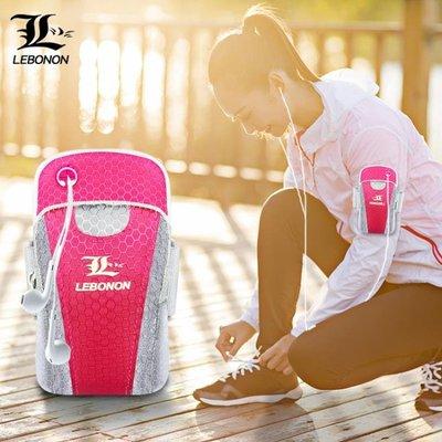 跑步手機臂包男女通用運動健身臂袋蘋果華...