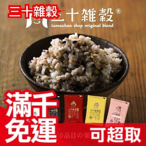 日本製 三十雜穀 雜穀米 低GI 麥片 早餐 混著米飯一起煮 好吃豐富飽足 開學帶便當 上班族❤JP Plus+