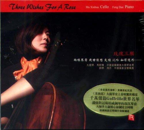 玫瑰三願 / 馬新樺(大提琴)、鋼琴伴奏 馮丹  --RMCD1023