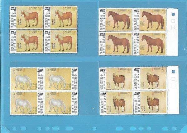故宮古畫方連-特97 駿馬圖古畫郵票 同位四方連 回流上品