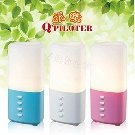 派樂 LED 超音波精油水氧機/霧化器(1台顏色隨機)負離子加濕器 活氧機 芳香噴霧機 芳香機 香薰機 精油香氛spa
