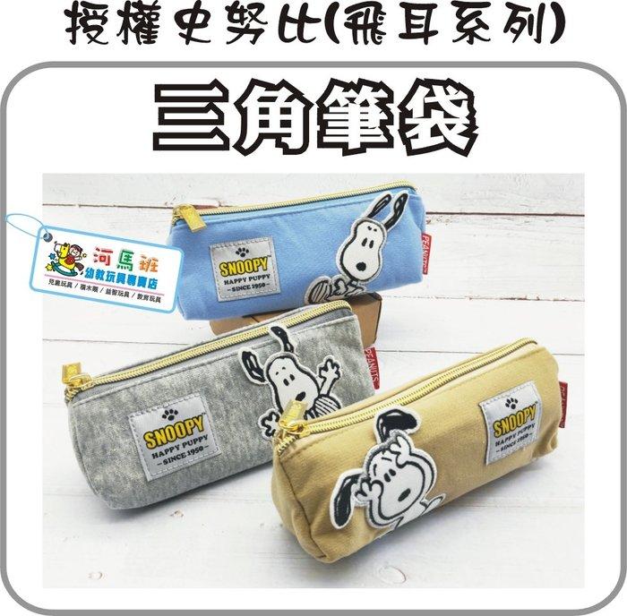 河馬班-文具系列-授權Snoopy史努比(飛耳系列)三角筆袋