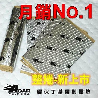 買10送2【雙SGS認證】環保丁基膠制震墊 加碼送鋁箔制震墊 吸音棉 隔音棉 隔音工程 止震板 隔音墊