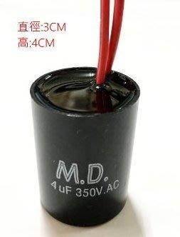 『正典UCHI電子』台灣FJ 運轉電容 4uf / 350v 運轉電容 尺寸:直徑3CM 高:4CM