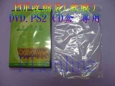 【保隆PLonline】15.5cm*24cm POF收縮袋/DVD收縮袋/PS2收縮袋/CD專用/軟膜/POF膜/熱縮袋+