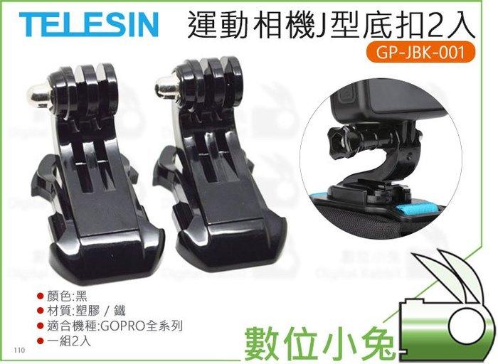 數位小兔【TELESIN 運動相機J型底扣 2入 GP-JBK-001】胸帶 Hero 7 6 5 腰帶 背包夾