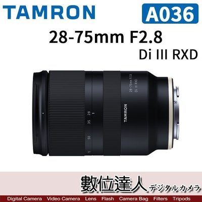 【數位達人】平輸Tamron 騰龍 Model A036.28-75mm F2.8 Di III RXD
