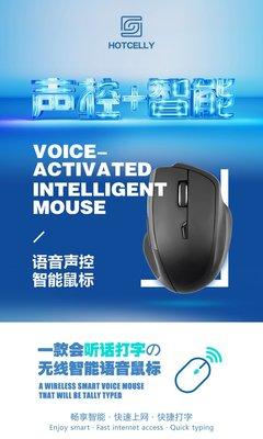 語音滑鼠 智慧AI翻譯滑鼠語音轉文字輸入滑鼠語音搜索多國語言科大訊飛滑鼠