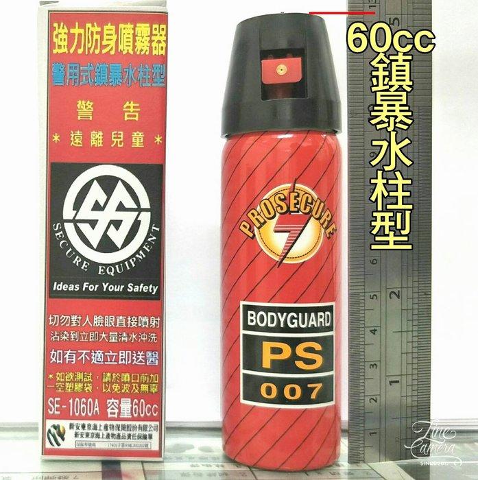 (此無攜帶套)戒護 辣椒水, 警用式 噴射水柱型 60cc 鎮暴 防護  噴霧劑, 防身器材-湘揚防衛SE-1060A