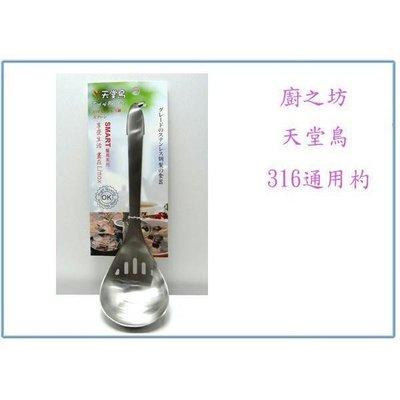廚之坊 LINOX 天堂鳥 316 通用杓 湯杓 火鍋杓 不鏽鋼杓 新北市