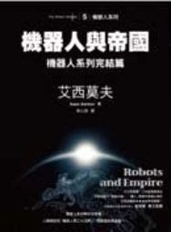 艾西莫夫機器人:鋼穴+裸陽 +曙光中的機器人+故事全集+機器人與帝國(全5冊)    不分售