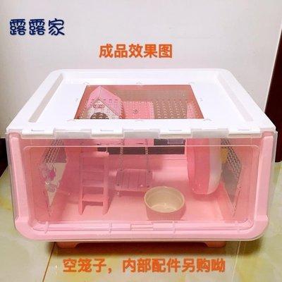 【興達生活】倉鼠DIY亞克力整理箱籠子 侏儒 一三線 金絲熊適用
