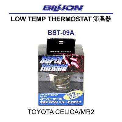 【Power Parts】BILLION 節溫器 水龜 TOYOTA CELICA MR2 3S-G引擎專用