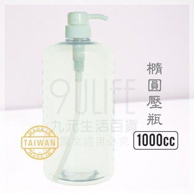 【九元生活百貨】橢圓壓瓶/1000cc 鴨嘴式旋轉扭 乳液瓶 沐浴瓶 台灣製