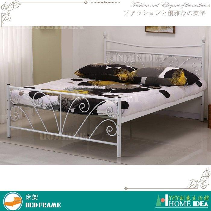 『888創意生活館』202-102-1丹尼5尺白色雙人鐵床$5,700元(02-3床架床組單人床雙人床單人床)新北家具